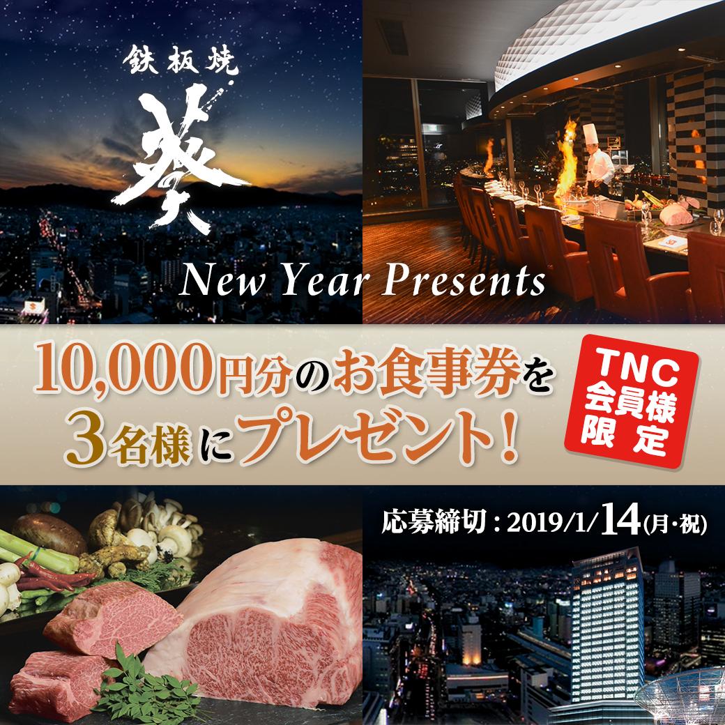 LINE@公式アカウントの友だちの方を対象に、抽選で3名様に鉄板焼き「葵」のお食事券1万円分を最大3名様にプレゼントいたします。