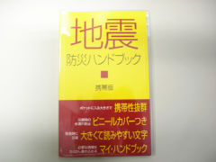 20050809aequake