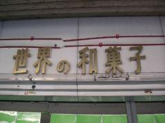 20051003j1