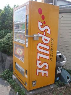 エスパルス専用自動販売機。