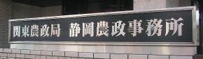 静岡農政事務所