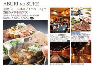 Aburinosuke_4