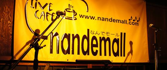 Nandemoru