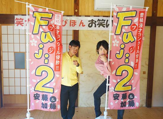 Fuji23
