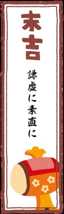 Omikuji_02