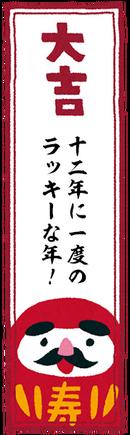 Omikuji_04