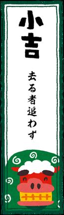 Omikuji_05