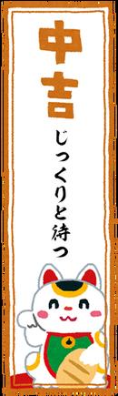 Omikuji_06