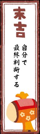 Omikuji_08