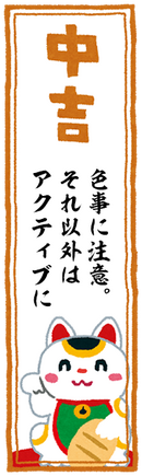 Omikuji_09