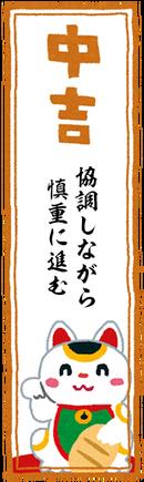 Omikuji_11