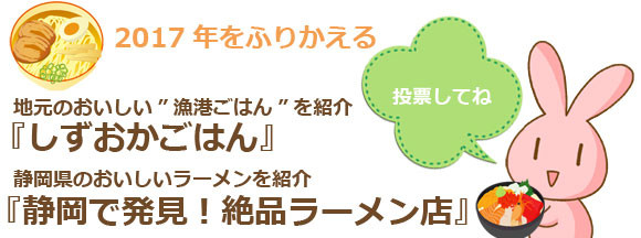 Shizuokagohanhead_580