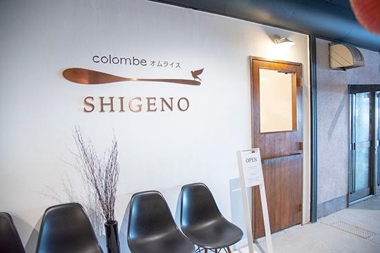 colombeオムライス SHIGENO