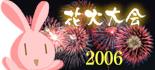 静岡県の花火大会2006