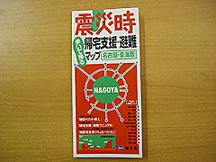 震災時帰宅支援・避難マップ (名古屋・東海版)