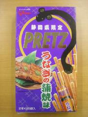 「プリッツ」うなぎの蒲焼味