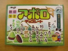 「アポロ」緑茶チョコ