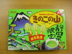 「きのこの山」緑茶チョコ