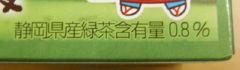 静岡県産緑茶含有量0.8%