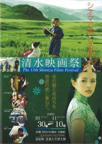 第13回清水映画祭