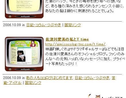 週刊ココログガイド10月9日号