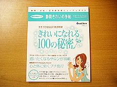 『静岡きれいの手帖 きれいになれる100の秘密』