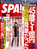『週刊SPA!』2006年11月28号表紙
