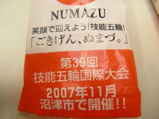 20070731d