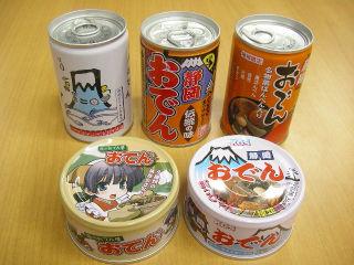 プレゼント・静岡おでん缶食べ比べセット