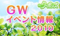 Banner_gw2010_2