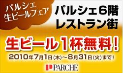 Bnr_parche_beer
