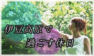 Izukougen_taiken
