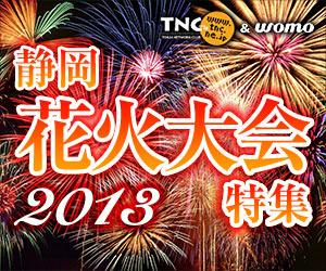静岡花火大会特集2013