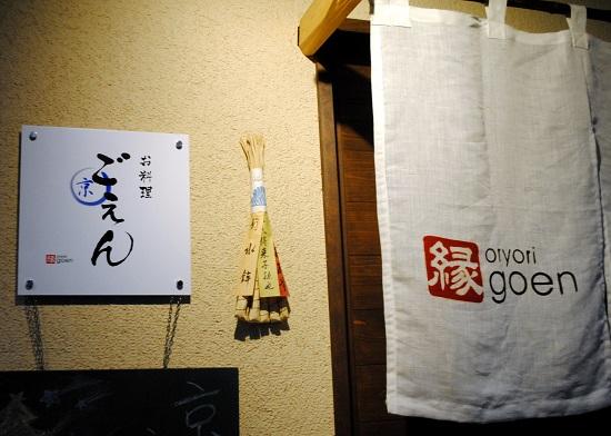 Kyogoen08