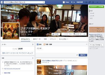 ブクブク交換inしずおかプロジェクトフェイスブックページ