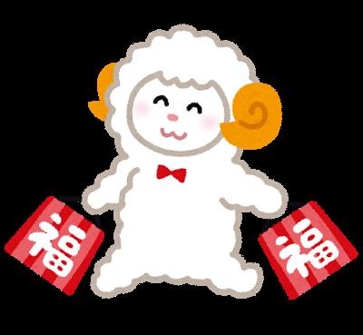Eto_hitsuji_fukubukuro