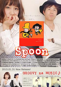 Spoon3_2_2