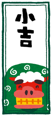 Omikuji_syoukichi