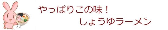 Syouyu_2