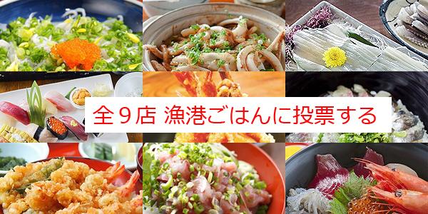 Vote__gyokou