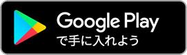 Appli_google_5