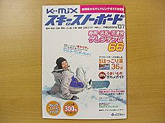 『K-MIXスキー&スノーボード'07』