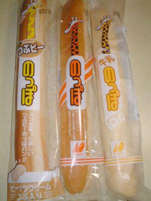 のっぽパンが消える。: TNC静岡...