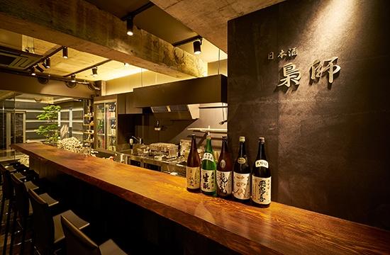 日本酒 梟師