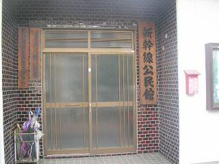 新幹線公民館