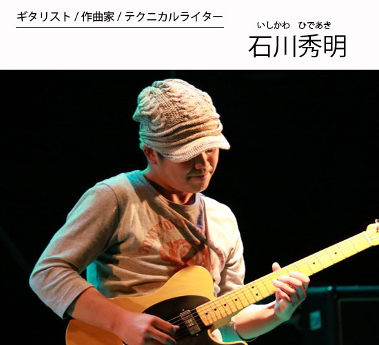 Ishikawahideaki