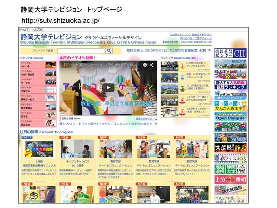 静大TVトップページ