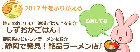 Shizuokagohanhead_580_2