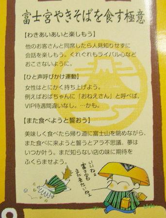 「富士宮やきそばを食す極意」
