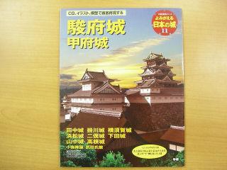 『よみがえる日本の城 駿府城』